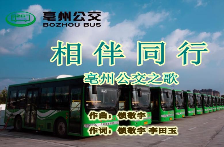 亳州公交之歌——相伴同行