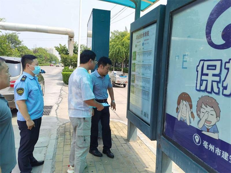 市公交集团董事长孟东晓带队调研公交站台