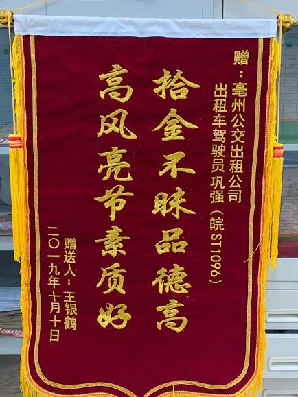 """公交""""的哥""""""""蘋果""""面前風節高"""