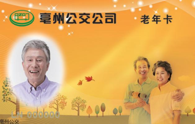亳州公交老年IC卡办理规定(暂定)